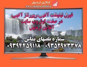 قبول آگهی تبلیغاتی