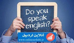 تدریس خصوصی زبان انگلیسی در اردبیل